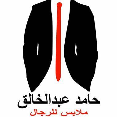 eb7098c59 حامد عبد الخالق ملابس رجالي - الجيزة -المهندسين -البطل احمد عبد ...